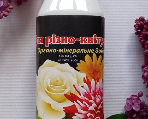 Для різно-квітучих. Екстракт біогумусу 0,5 л
