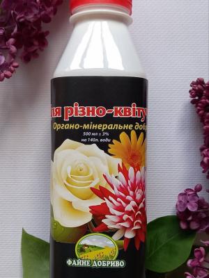 Для різно-квітучих. Екстракт біогумусу 0,5 лгумуса 0,5 л