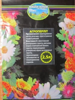Агроперлит 2.5л