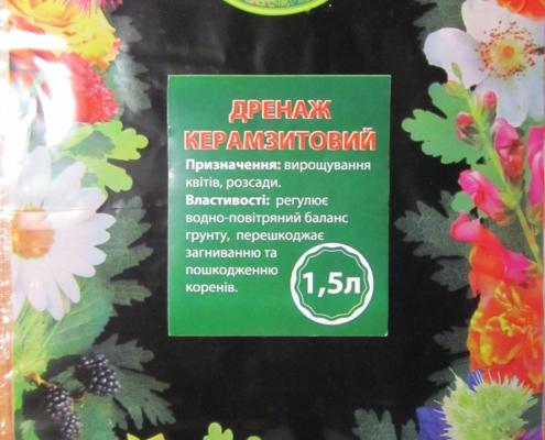 Дренаж керамзитовий 1,5л